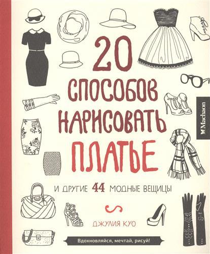20 способов нарисовать платье и еще 44 модных вещицы