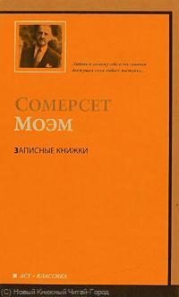 Моэм С. Записные книжки