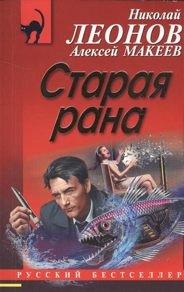 Леонов Н., Макеев А. Старая рана старая рана