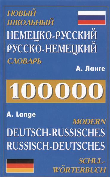 Новый школьный немецко-русский русско-немецкий словарь. 100000 слов