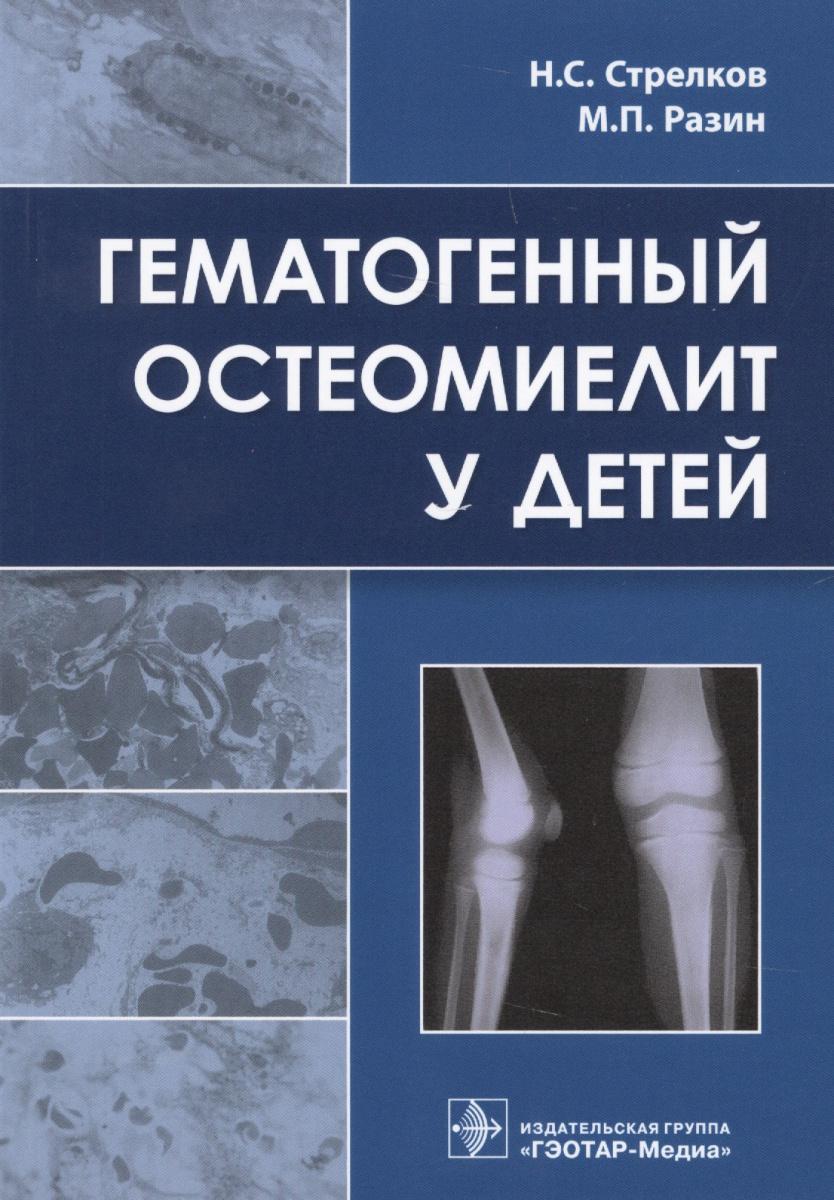 Гематогенный остеомиелит у детей от Читай-город