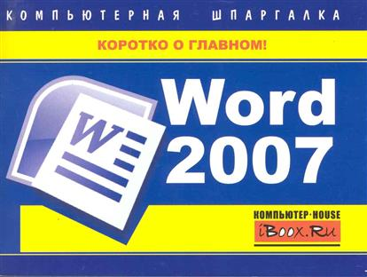 Цуранов М. Word 2007 elaine marmel teach yourself visually word 2007