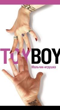 Toyboy Мальчик-игрушка