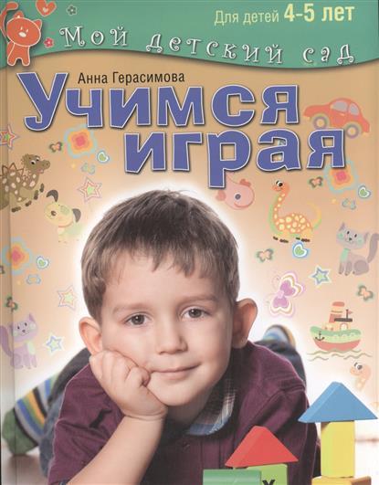 Герасимова А. Учимся играя. Пособие для занятий с детьми 4-5 лет блэкедж а я считаю до пяти учимся играя