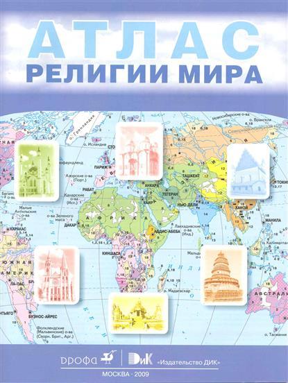 Атлас Религии мира 10-11 кл.