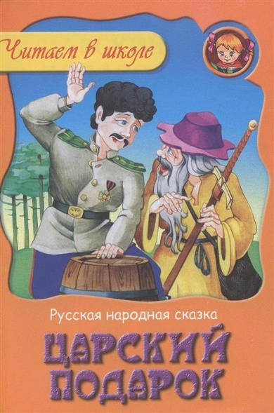 Царский подарок. Русская народная сказка