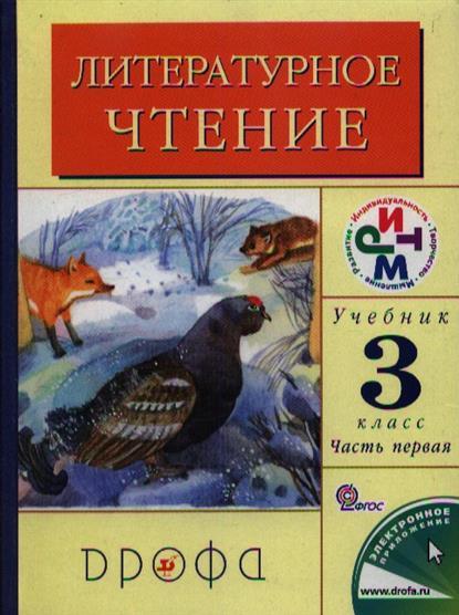 Учебник Грехнева, Корепова:  Литературное чтение 3 класс. Часть 1