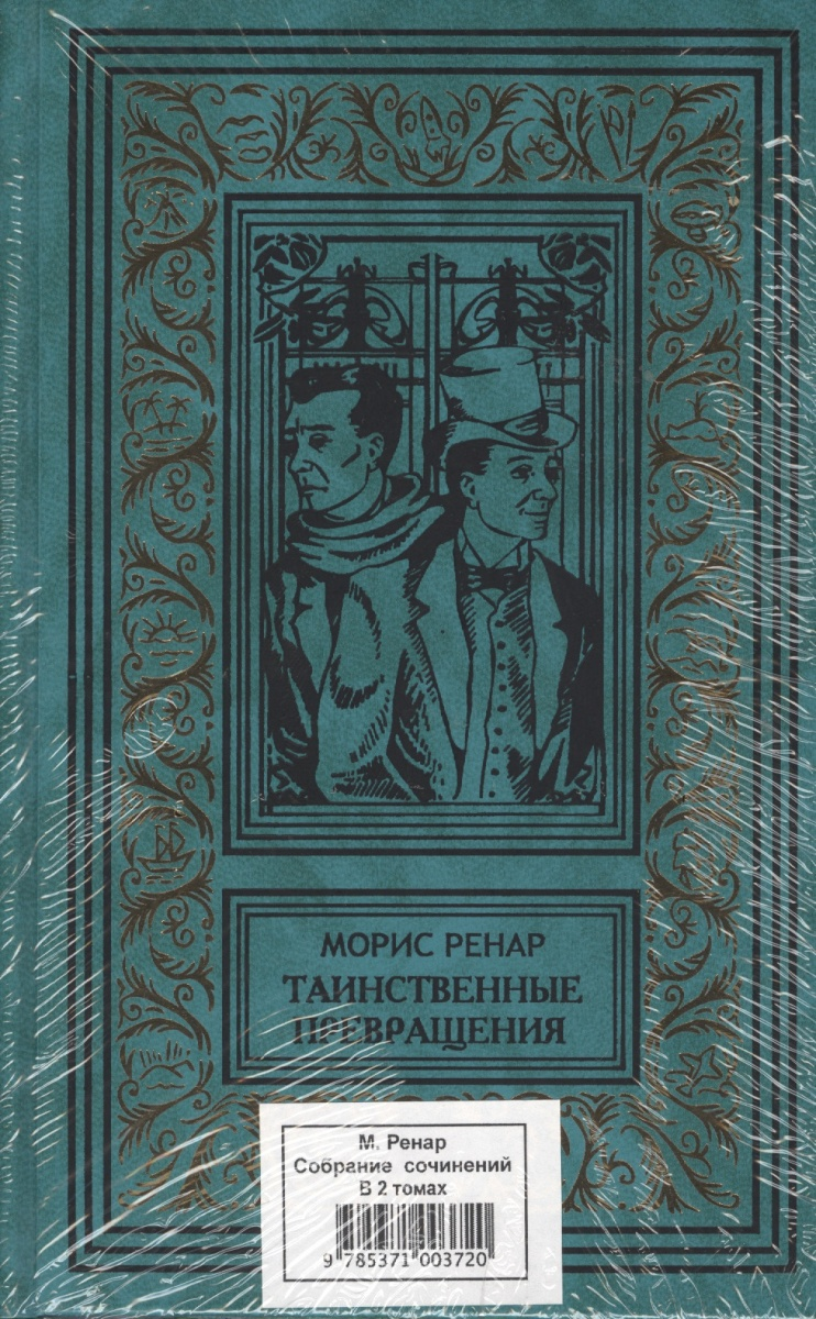 Ренар М. Собрание сочинений. В 2-х томах. Таинственные превращения. (комплект из 2-х книг в упаковке)