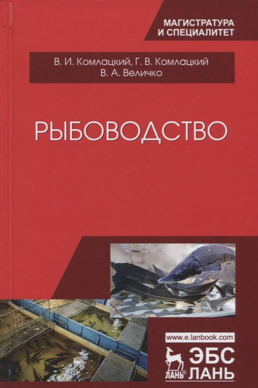 Рыбоводство. Учебник