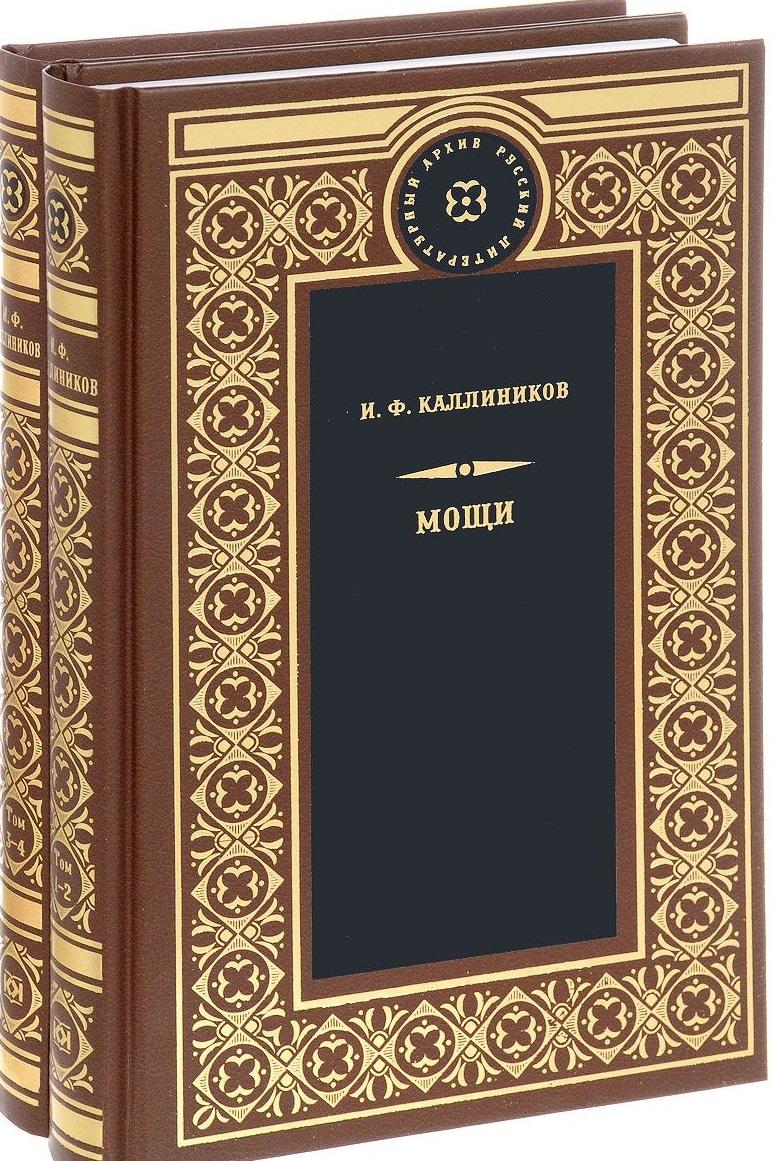 Калиников И. Мощи (комплект из 2 книг) патология кожи комплект из 2 книг