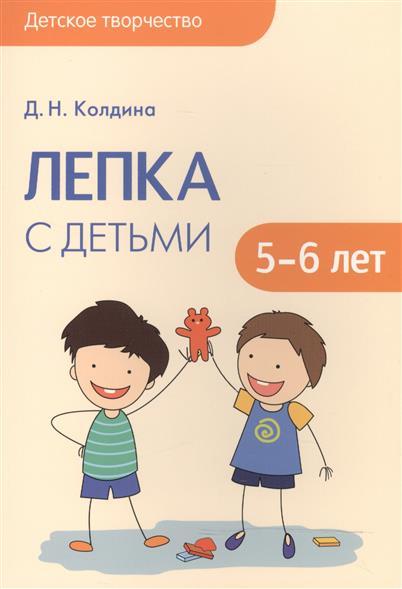 Лепка с детьми 5-6 лет