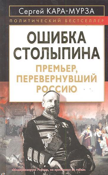 Ошибка Столыпина Премьер перевернувший Россию