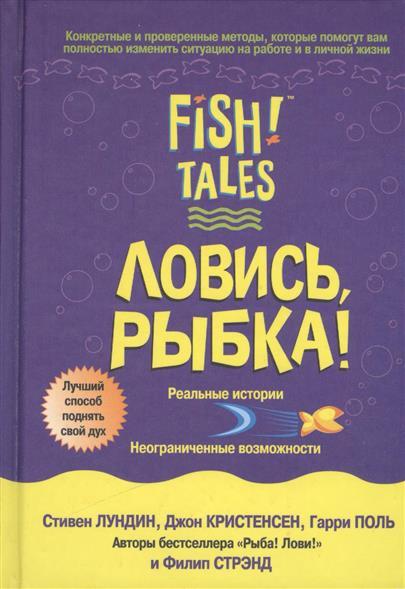 Лундин С., Кристенсен Дж., Поль Г., Стрэнд Ф. Ловись, рыбка!