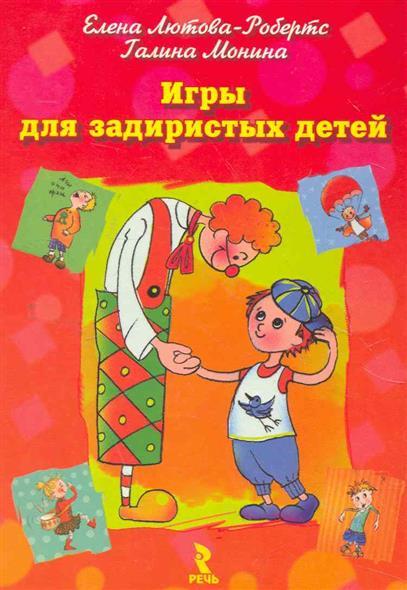 Игры для задиристых детей Набор карточек