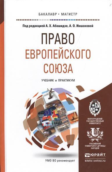 Абашидзе А., Иншакова А. (ред.) Право европейского союза. Учебник и практикум