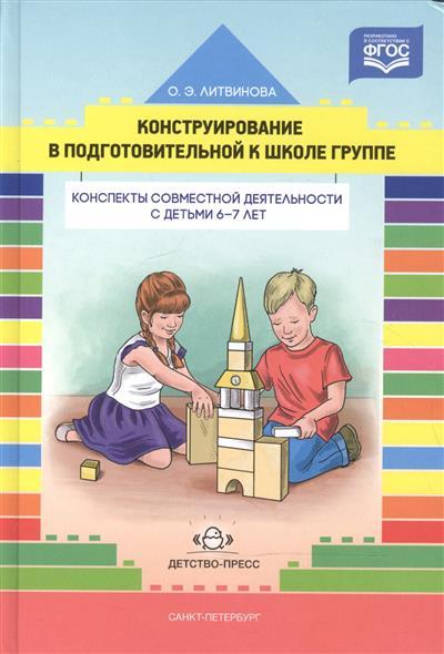 Литвинова О. Конструирование в подготовительной к школе группе. Конспекты совместной деятельности с детьми 6-7 лет и в утехин о метауровне коммуникации в ходе совместной деятельности
