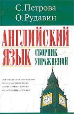 Английский язык Сборник упражнений Петрова