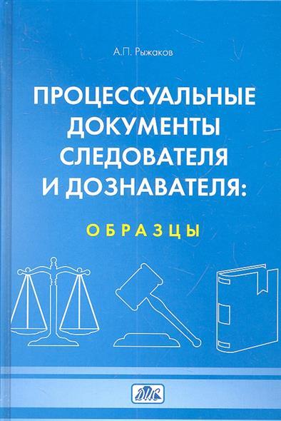 Процессуальные документы следователя и дознавателя: образцы. Учебное пособие. 4-е издание, переработанное