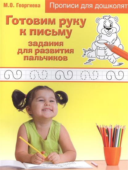 Георгиева М. Готовим руку к письму. Задания для развития пальчиков цены онлайн