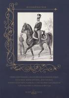Обмундирование и вооружение карабинерных, егерских, кирасирских, драгунских, конно-егерских полков и стрелковых батальонов с 20 ноября 1825 по 18 февраля 1855 года
