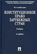 Конституционное право зарубеж. стран Алебастрова