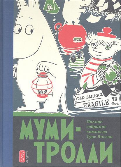 Муми-тролли. Полное собрание комиксов в 5 томах. Том 3
