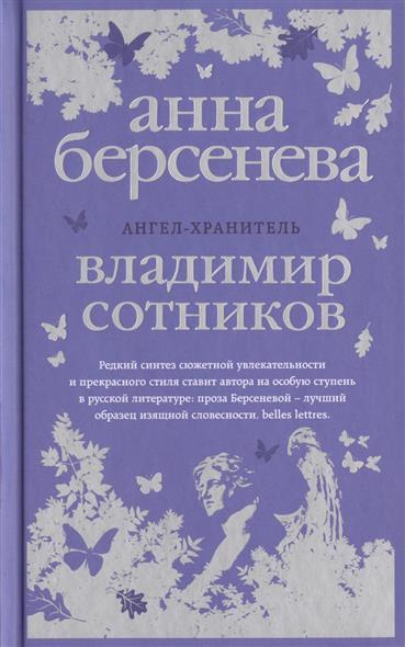 Берсенева А., Сотников В. Ангел-хранитель. Роман-сценарий