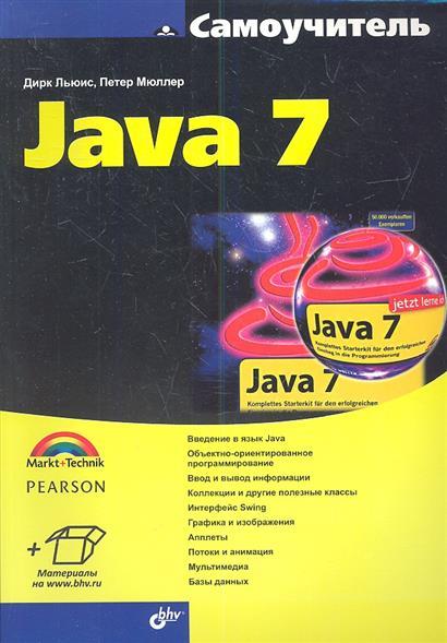 Льюис Д., Мюллер П. Самоучитель Java 7 гупта а java ee 7 основы