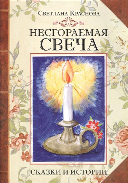 Краснова С. Несгораемая свеча. Сказки и истории несгораемая свеча 18 см