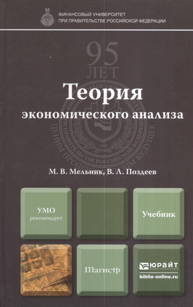 Мельник М., Поздеев В. Теория экономического анализа. Учебник для магистров ISBN: 9785991629379 айгнер м комбинаторная теория