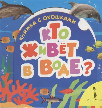 Кто живет в воде? Книжка с окошками