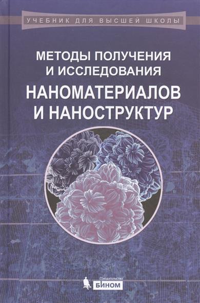 Сигов А., Мишин Е., Шерстюк Н., Евдокимова А. и др Методы получения и исследования наноматериалов и наноструктур