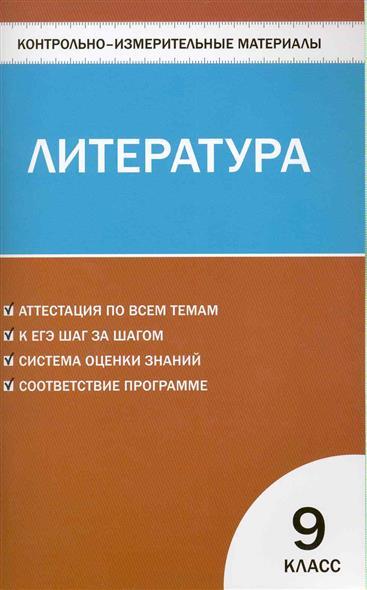 КИМ Литература 9 кл