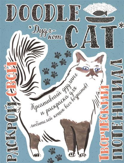 Орлова Ю. (ред.) Дудл-кот. Креативный дудлинг и раскраска для любителей кошек всех возрастов! Раскрой свой творческий потенциал