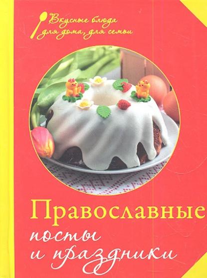 Левашева Е. (ред.) Православные посты и праздники