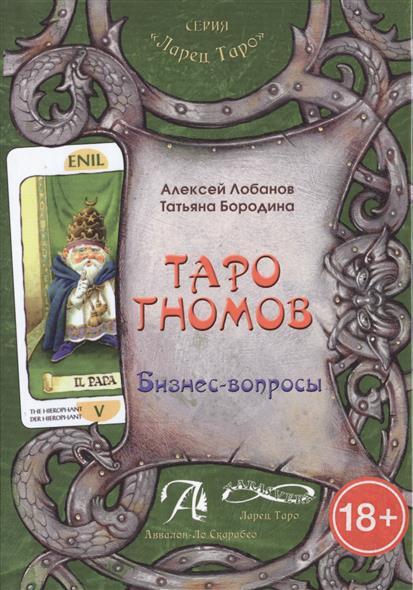 Таро Гномов. Бизнес-вопросы