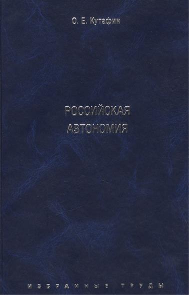 Избранные труды: в 7 томах. Том 5. Российская автономия