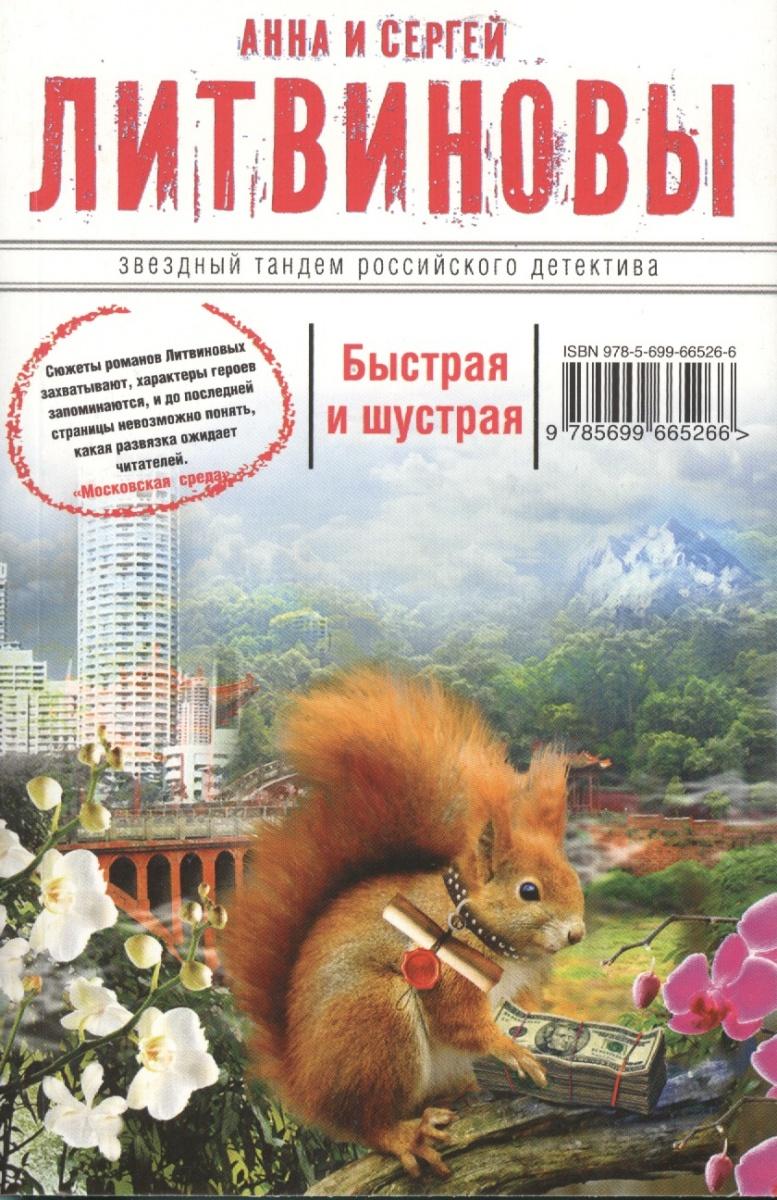 Литвинова А., Литвинов С. Быстрая и шустрая литвинова а литвинов с вспомнить будущее