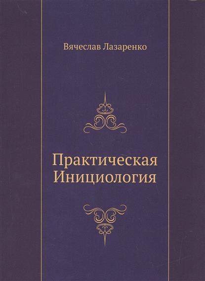 Лазаренко В. Практическая инициология