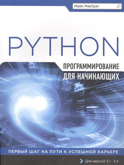 МакГрат М. Программирование на Python для начинающих макграт майк программирование на java для начинающих