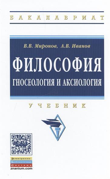Философия: гносеология и аксиология. Учебник