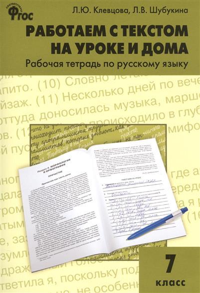 Работаем с текстом на уроке и дома. Рабочая тетрадь по русскому языку. 7 класс