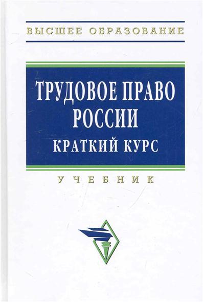 Трудовое право России Краткий курс Учеб.
