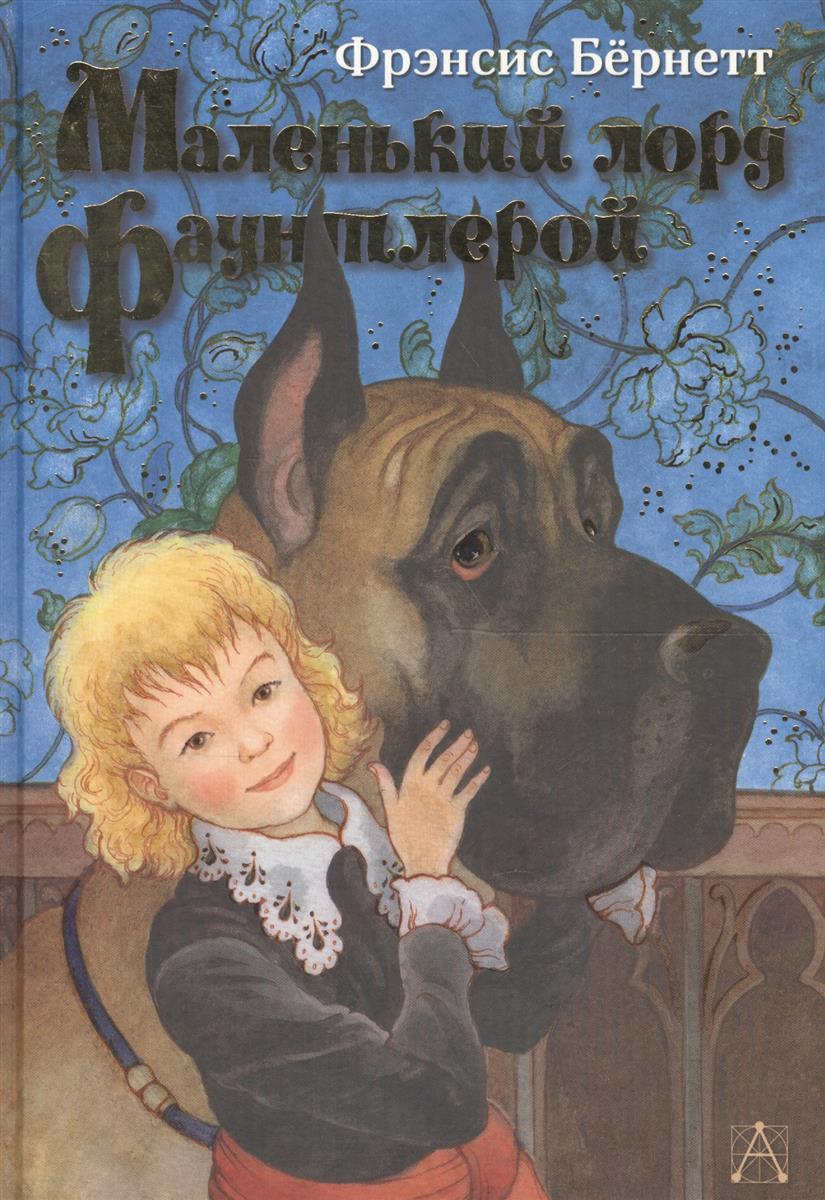 Бернетт Ф. Маленький лорд Фаунтлерой бернетт ф х маленькая принцесса a little princess cd rom