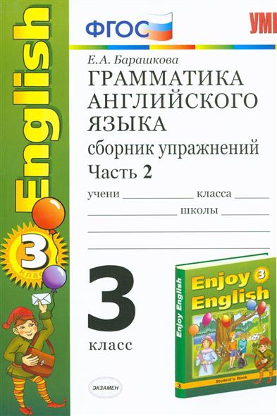 Грамматика англ. языка 3 кл Сб. упр. ч.2
