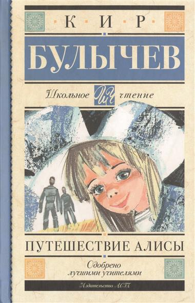 Булычев К.: Путешествие Алисы