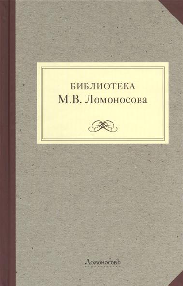 Юдахина О. (ред.) Библиотека М.В. Ломоносова. Научное описание рукописей и печатных книг мартынова о французская библиотека