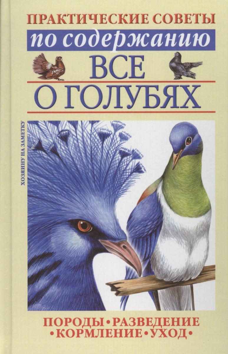 Бондаренко С. (сост.) Все о голубях бондаренко с сост все о голубях
