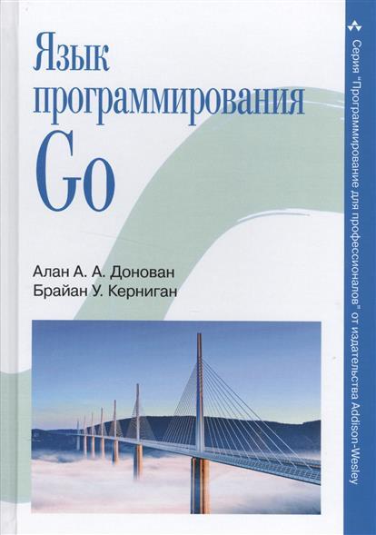 Донован А., Керниган Б. Язык программирования Go