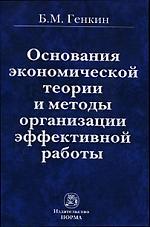 Основания эконом. теории и методы организации эффект. раб.